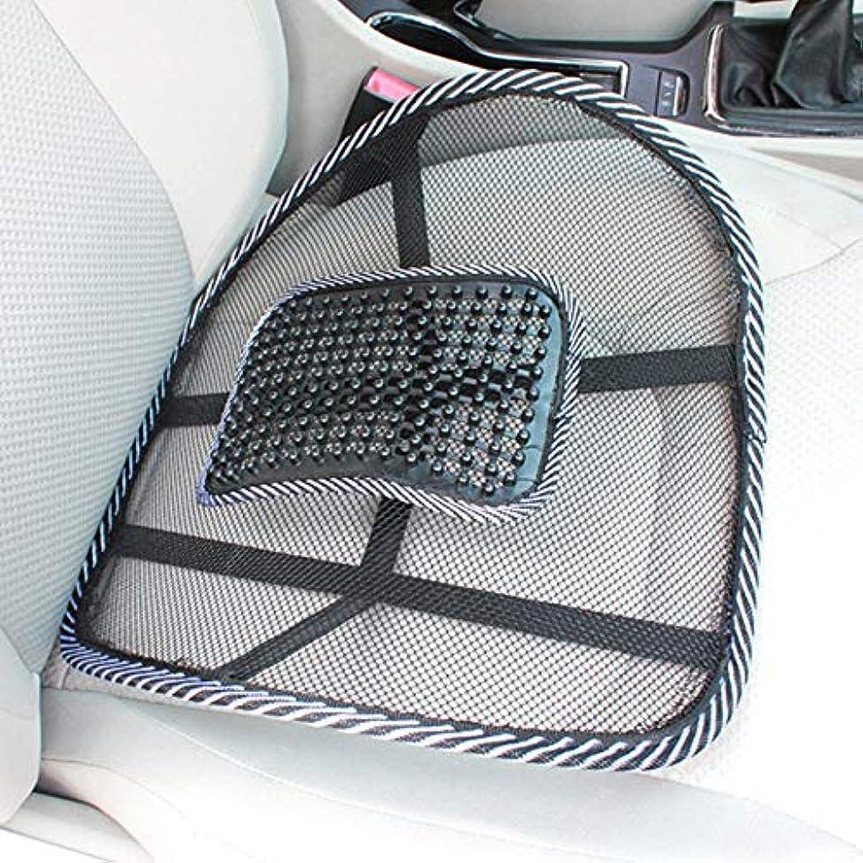 疑い普通にテメリティ高品質チェアマッサージバック腰椎サポートメッシュ換気クッションパッド車のオフィスの座席車、オフィス、または家の座席のリラックスマッサージサポート