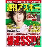 週刊アスキーNo.1234(2019年6月11日発行) [雑誌]