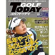 GOLF TODAY (ゴルフトゥデイ) 2018年 1月号 [雑誌]