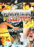FMW伝説 ノーロープ有刺鉄線電流爆破デスマッチ[DVD]