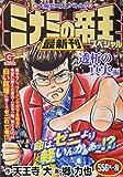 ミナミの帝王スペシャル 透析の真実編―大阪ゼニ貸しバトル!! (Gコミックス)