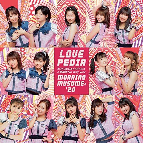 【Amazon.co.jp限定】KOKORO&KARADA/LOVEペディア/人間関係No way way(初回生産限定盤B)(DVD付)(デカジャケット付)