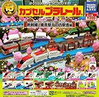ガチャガチャ カプセルプラレール 新幹線と東京駅丸の内駅舎編 全17種セット