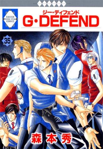 G・DEFEND(35) (冬水社・ラキッシュ・コミックス)の詳細を見る