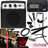 エレキギター初心者入門 サクラ楽器オリジナル 小物詰め合わせ スターターパック【アンプ:Photogenic PG-01】