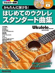 かんたんに弾ける!  はじめてのウクレレ スタンダード曲集 (CD付) (ウクレレ・マガジン)