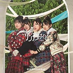 日向坂46「ナゼー」のCDジャケット