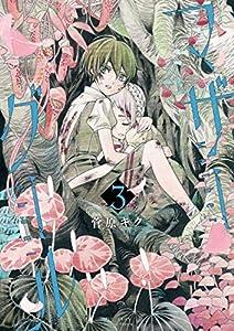 マザーグール(3)【電子限定特典ペーパー付き】 (RYU COMICS)