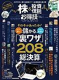 【お得技シリーズ101】株&投資信託お得技ベストセレクション (晋遊舎ムック)
