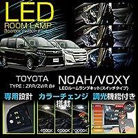【調光・調色可】LEDルームランプキット Cセット/7点 ナンバー灯:8000K/純白色 トヨタ ノア/ヴォクシー 【8#系】
