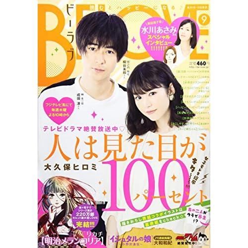 BE-LOVE(ビーラブ) 2017年 5/1 号 [雑誌]