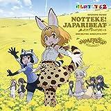 「乗ってけ!ジャパリビート(TVアニメ「けものフレンズ2」オープニング主題歌)」