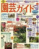 園芸ガイド 2008年 06月号 [雑誌]