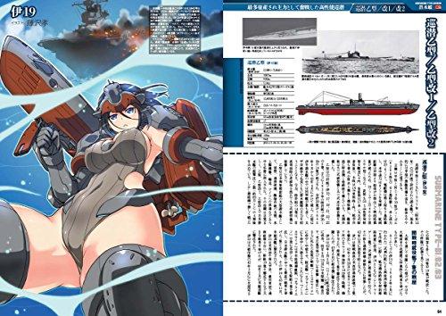 『日本海軍艦艇ガールズイラストレイテッド 空母・潜水艦・その他艦艇編 (イカロス・ムック MC☆あくしずMOOK)』の3枚目の画像