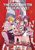 アイドルマスター ミリオンライブ!(1) (少年サンデーコミックス)