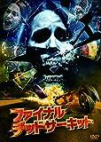 ファイナル・デッドサーキット[DVD]