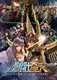 聖闘士星矢 LEGEND of SANCTUARY [DVD]