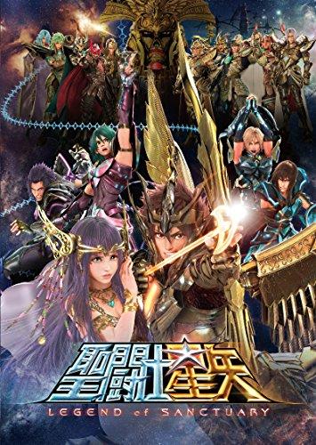 聖闘士星矢 LEGEND of SANCTUARY [DVD]の詳細を見る