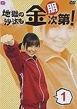 地獄の沙汰も金朋次第! Vol.1 [DVD]