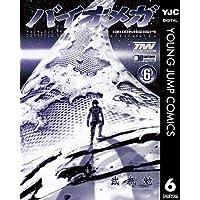 BIOMEGA 6 (ヤングジャンプコミックスDIGITAL)