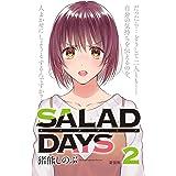 【新装版】「SALAD DAYS」(2) (サンデーうぇぶりコミックス)