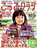 たまひよこっこクラブ 2008年 12月号 [雑誌]