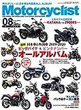 Motorcyclist(モーターサイクリスト) 2019年8月号