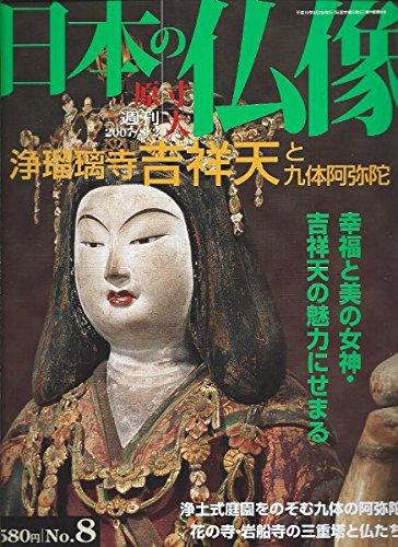週刊 原寸大 日本の仏像 No.8 浄瑠璃寺 吉祥天 と九体阿弥陀