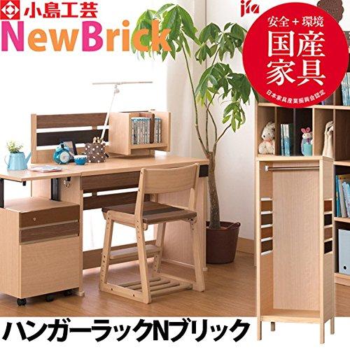 小島工芸 ニューブリック ハンガーラックNブリック