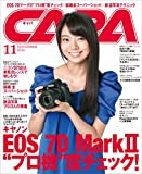 CAPA(キャパ) 2014年11月号[雑誌]