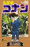 名探偵コナン (86) (少年サンデーコミックス)