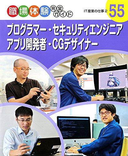 プログラマー・セキュリティエンジニア・アプリ開発者・CGデザイナー: IT産業の仕事2 (職場体験完全ガイド)