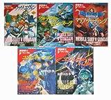 機動戦士Vガンダム 文庫 1-5巻セット (角川文庫―スニーカー文庫)