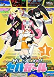 Hi☆sCoool! セハガール vol.1[DVD]