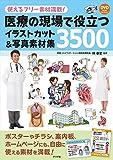 医療現場で役立つ イラストカット&写真素材集3500