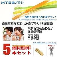 【送料無料】MTB歯ブラシ 歯磨き粉を使わない 歯周病予防 虫歯予防 口臭予防 【5本セット】 (レギュラー)