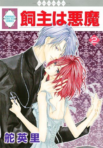 飼主は悪魔(2) (冬水社・いち*ラキコミックス) (いち・ラキ・コミックス)の詳細を見る