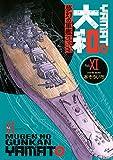 夢幻の軍艦 大和(11) (イブニングコミックス)