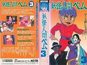 妖怪人間ベム(3) [VHS]
