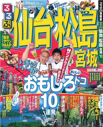 るるぶ仙台 松島 宮城'10 (るるぶ情報版 東北 6)