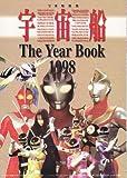 宇宙船別冊 宇宙船YEAR BOOK 1998