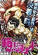 範馬刃牙野人戦争編 6 (秋田トップコミックスW)