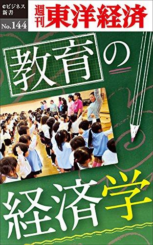 教育の経済学―週刊東洋経済eビジネス新書No.144の詳細を見る
