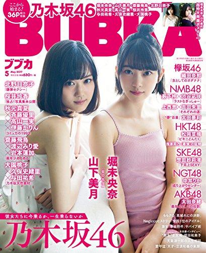BUBKA (ブブカ) 2017年5月号