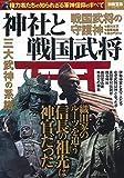 神社と戦国武将 (別冊宝島 2212)