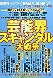 芸能界スキャンダル大戦争 (鹿砦社ブックレット) -