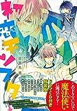 CD付き 初恋モンスター(4)特装版 (講談社キャラクターズA)