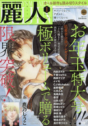 麗人 2017年 01 月号 [雑誌]の詳細を見る
