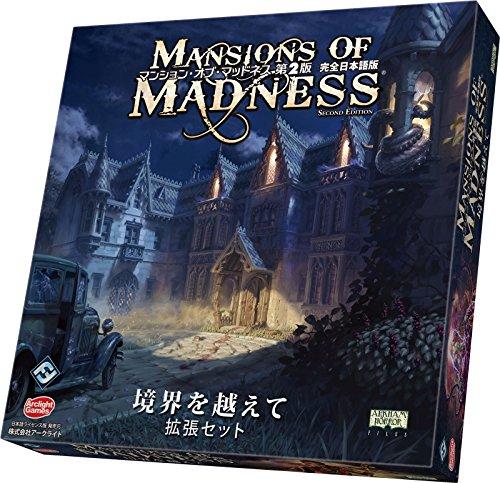 マンション・オブ・マッドネス第2版 拡張:境界を越えて 完全日本語版