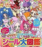 キラキラ☆プリキュアアラモード シール大図鑑 (たの幼テレビデラックス)